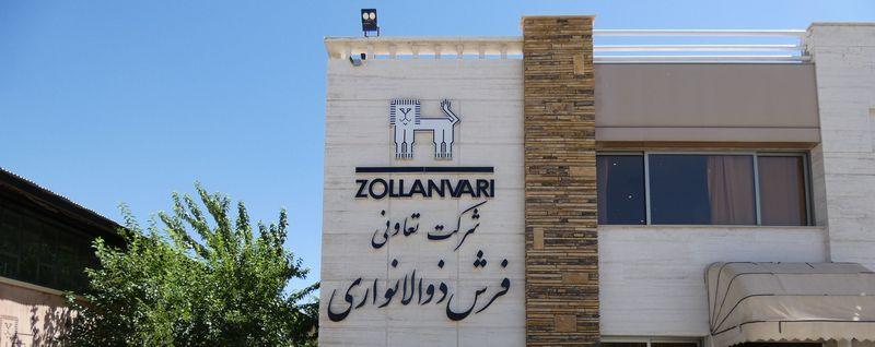 イランにあるゾランヴァリ本社